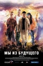 Постер Мы из будующего