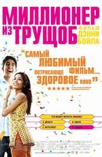 """""""Миллионер из трущоб"""" (2008)"""