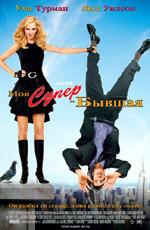 http://www.film.ru/img/afisha/SUPEX/poster.jpg