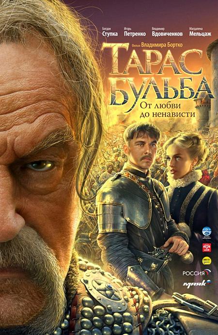 http://www.film.ru/img/afisha/TARBULBA/posters/poster2.jpg