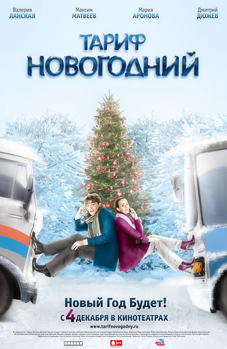 http://www.film.ru/img/afisha/TARIFNG/posters/poster.jpg