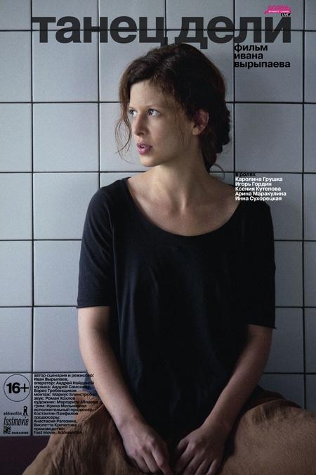 Постер 1 к фильму
