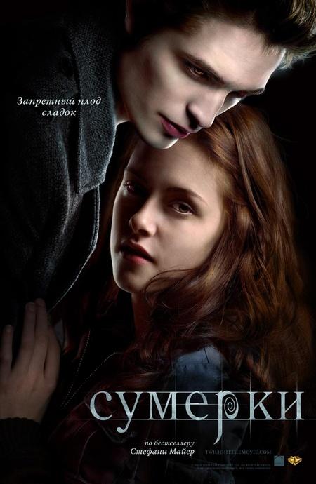 Сумерки(2008)Twilight