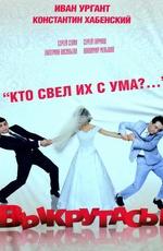 """Постер к фильму """"Выкрутасы"""" (2010)"""