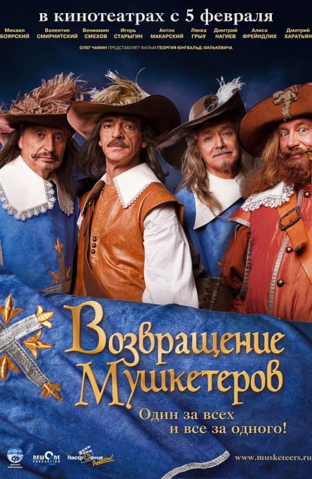 Возвращение мушкетеров (Георгий Юнгвальд-Хилькевич) [2009 г., приключения, BDRip 720p]