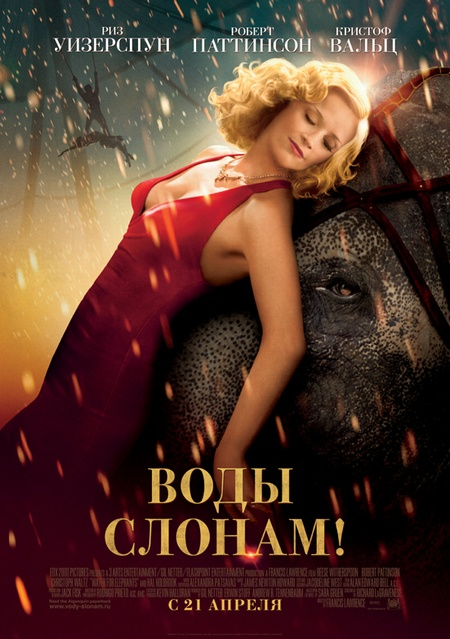 http://www.film.ru/img/afisha/WTRELFNT/posters/poster7.jpg