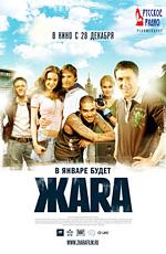 Жара (2006)