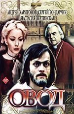 http://www.film.ru/img/afisha/_OVOD/poster.jpg