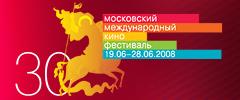 30-й Московский Международный кинофестиваль (ММКФ-2008)