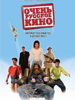 Очень русское кино стало Самым лучшим фильмом