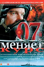 """Постер к фильму """"07-й меняет курс"""" (2007)"""