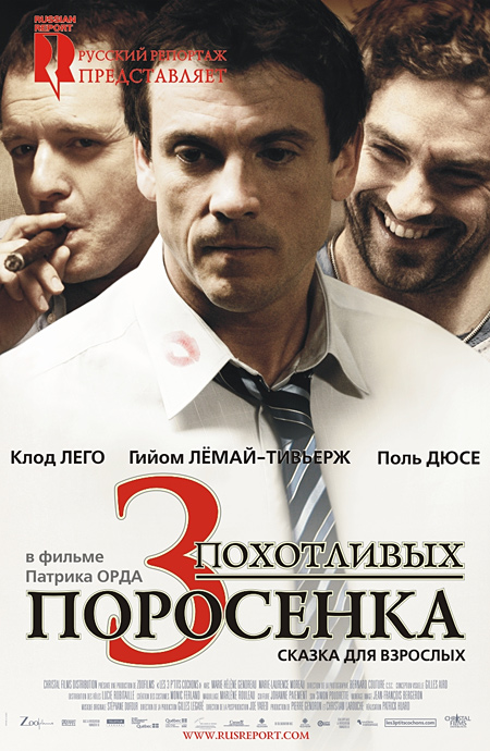 «Ютуб Три Поросенка Мультфильм» — 2009