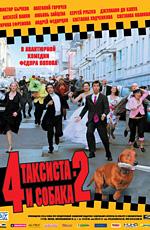 """Постер к фильму """"Четыре таксиста и собака 2"""" (2006)"""
