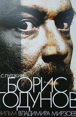 """Постер к фильму """"Борис Годунов"""" (2011)"""