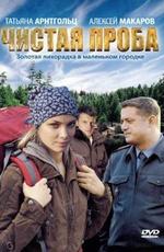"""Постер к фильму """"Чистая проба"""" (2011)"""