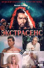 """Постер к фильму """"Экстрасенс"""" (1992)"""