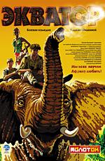 """Постер к фильму """"Экватор"""" (2007)"""