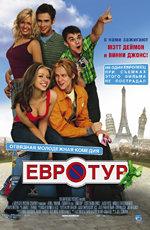 "Постер к фильму ""Евротур"" /EuroTrip/ (2004)"