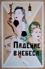 """Постер к фильму """"Падение в небеса"""" (2007)"""