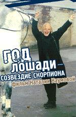 """Постер к фильму """"Год лошади - созвездие Скорпиона"""" (2004)"""