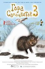 """Постер к фильму """"Гора самоцветов 3"""" (2008)"""