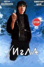 """Постер к фильму """"Игла"""" (1988)"""