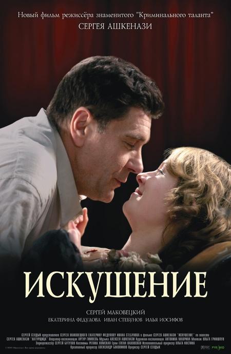 «Смотреть Фильм-город Соблазнов» / 1986