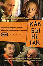 """Постер к фильму """"Как бы не так"""" (2003)"""