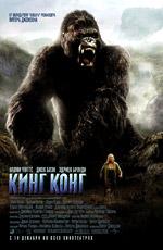 "Постер к фильму ""Кинг Конг"" /King Kong/ (2005)"