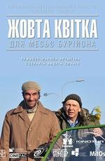"""Постер к фильму """"Желтый цветок для месье Бурийона"""" (2012)"""