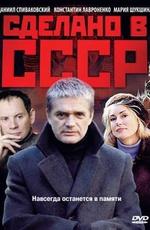 """Постер к фильму """"Сделано в СССР"""" (2011)"""