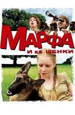 """Постер к фильму """"Марфа и ее щенки"""" (2005)"""