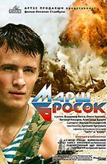 """Постер к фильму """"Марш бросок"""" (2002)"""