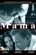 """Постер к фильму """"Маша"""" (2005)"""