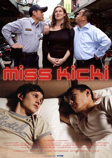 «Мисс Март» — 2009