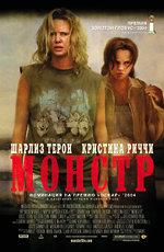 """Постер к фильму """"Монстр"""" /Monster/ (2003)"""