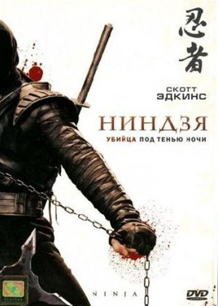 Ниндзя-убийца / ninja assassin (2009) bdrip 1080p скачать торрент.