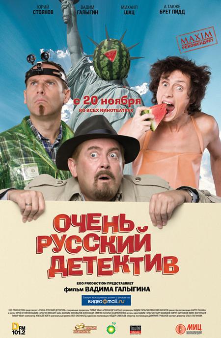 «Смотреть Фильм Русский Фильм В Хорошем Качестве» — 2009