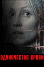 """Постер к фильму """"Одиночество крови"""" (2002)"""