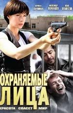 """Постер к фильму """"Охраняемые лица"""" (2011)"""