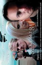 """Постер к фильму """"Открытое пространство"""" (2007)"""