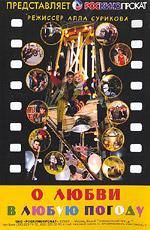 """Постер к фильму """"О любви в любую погоду"""" (2004)"""