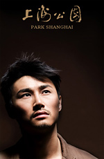 "Постер к фильму ""Парк Шанхай"" /Park Shanghai/ (2008)"