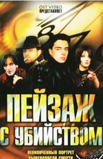 """Постер к фильму """"Пейзаж с убийством"""" (2002)"""
