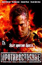 """Постер к фильму """"Противостояние"""" (2005)"""