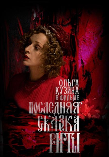 «Легенды О Круге» — 2011
