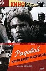 """Постер к фильму """"Рядовой Александр Матросов"""" (1947)"""
