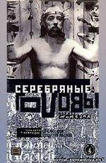 """Постер к фильму """"Серебряные головы"""" (1998)"""