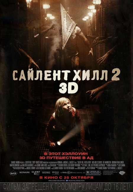 Сайлент Хилл 2 3D (2012) - Всё о фильме, отзывы, рецензии ...