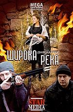 "Постер к фильму ""Широка река"" (2008)"